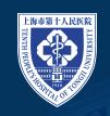 同济大学附属第十人民医院博士后公开招聘公告(第一批)