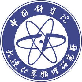 中科院大连化学物理研究所诚邀海内外英才申报海外优青