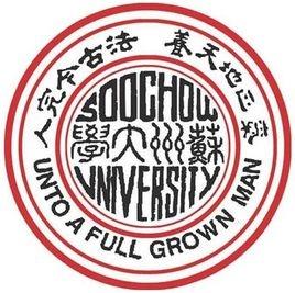 苏州大学诚邀海内外英才参加2019年国际青年学者东吴论坛