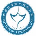 中国科学院心理研究所国民心理健康评估发展中心黄峥课题组招聘启事