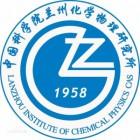 中国科学院兰州化物所2021年人才招聘启事