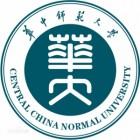 华中师范大学第三届国际青年学者化学科学论坛