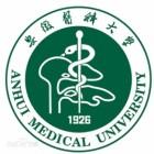 安徽医科大学生命科学学院人才招聘公告