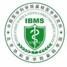 中国医学科学院基础医学研究所北京协和医学院基础学院