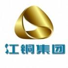 江西铜业集团有限公司