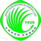 中国科学院华南植物园